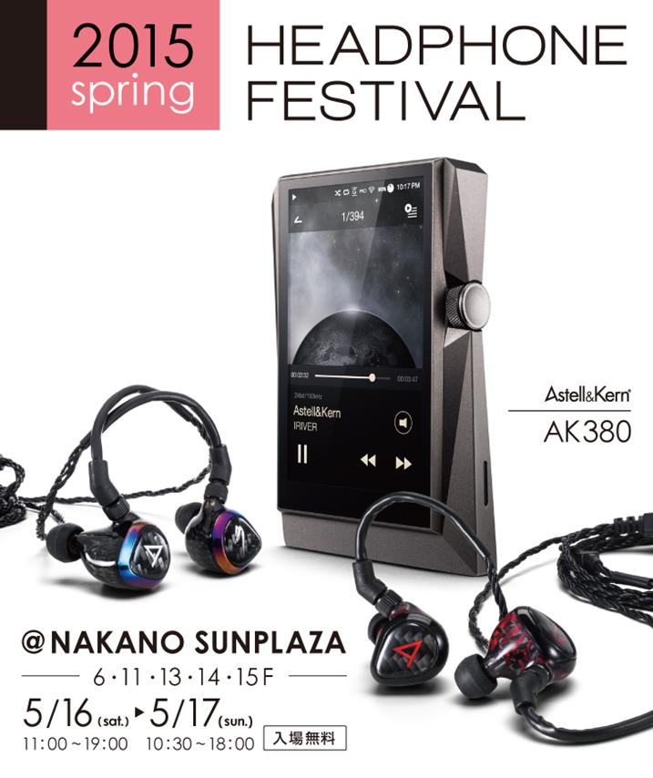 春のヘッドフォン祭り2015